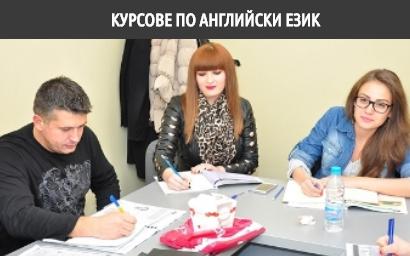 Курс по английски език за начинаещи и напреднали